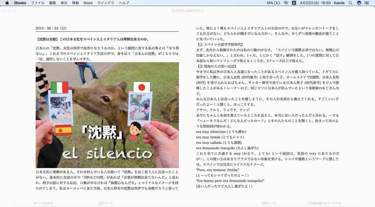 f:id:kaedetaniyoshi:20200422235149j:plain