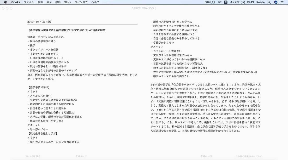f:id:kaedetaniyoshi:20200422235153j:plain