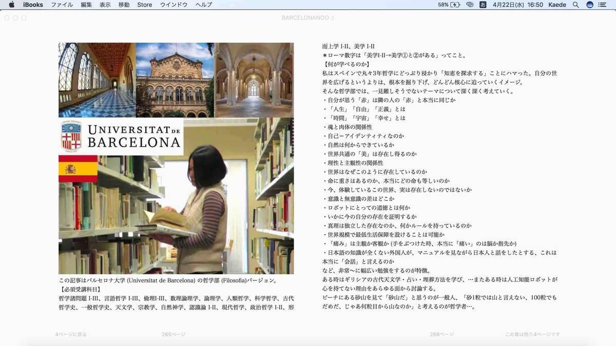 f:id:kaedetaniyoshi:20200423014155j:plain