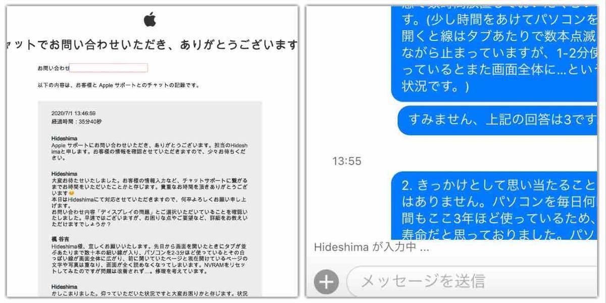 f:id:kaedetaniyoshi:20200702201001j:plain