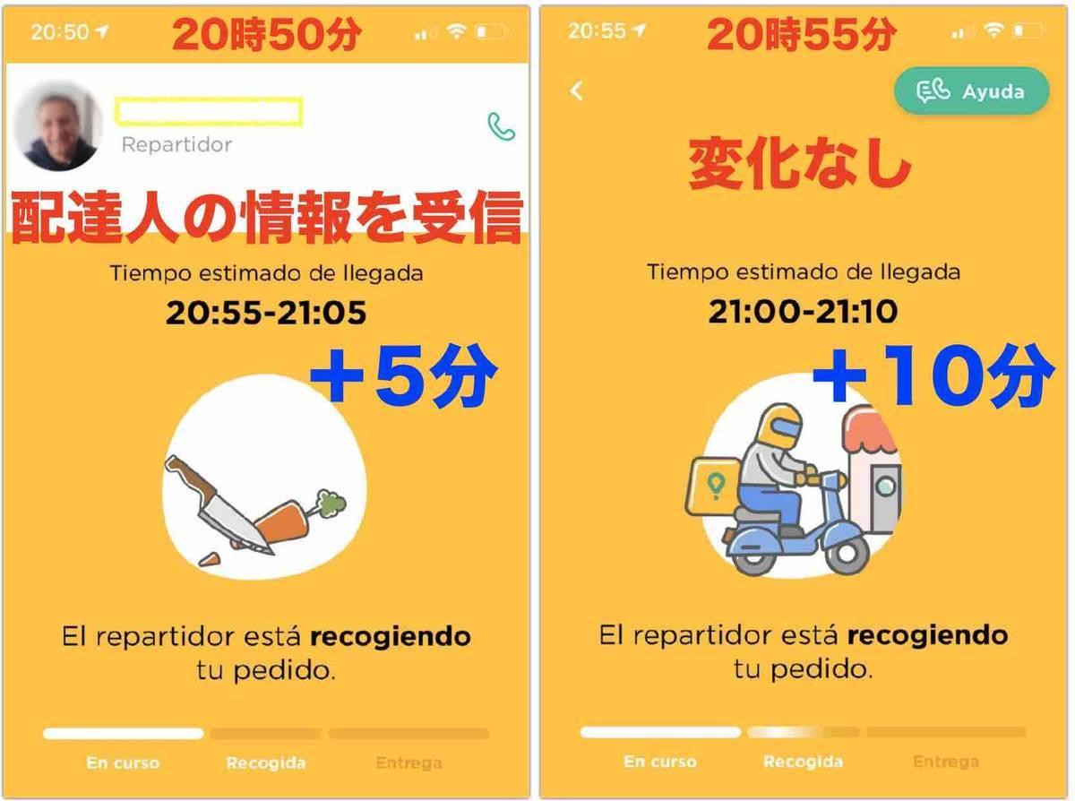 f:id:kaedetaniyoshi:20200928040137j:plain