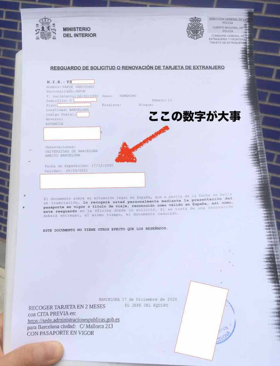 f:id:kaedetaniyoshi:20201219023541j:plain