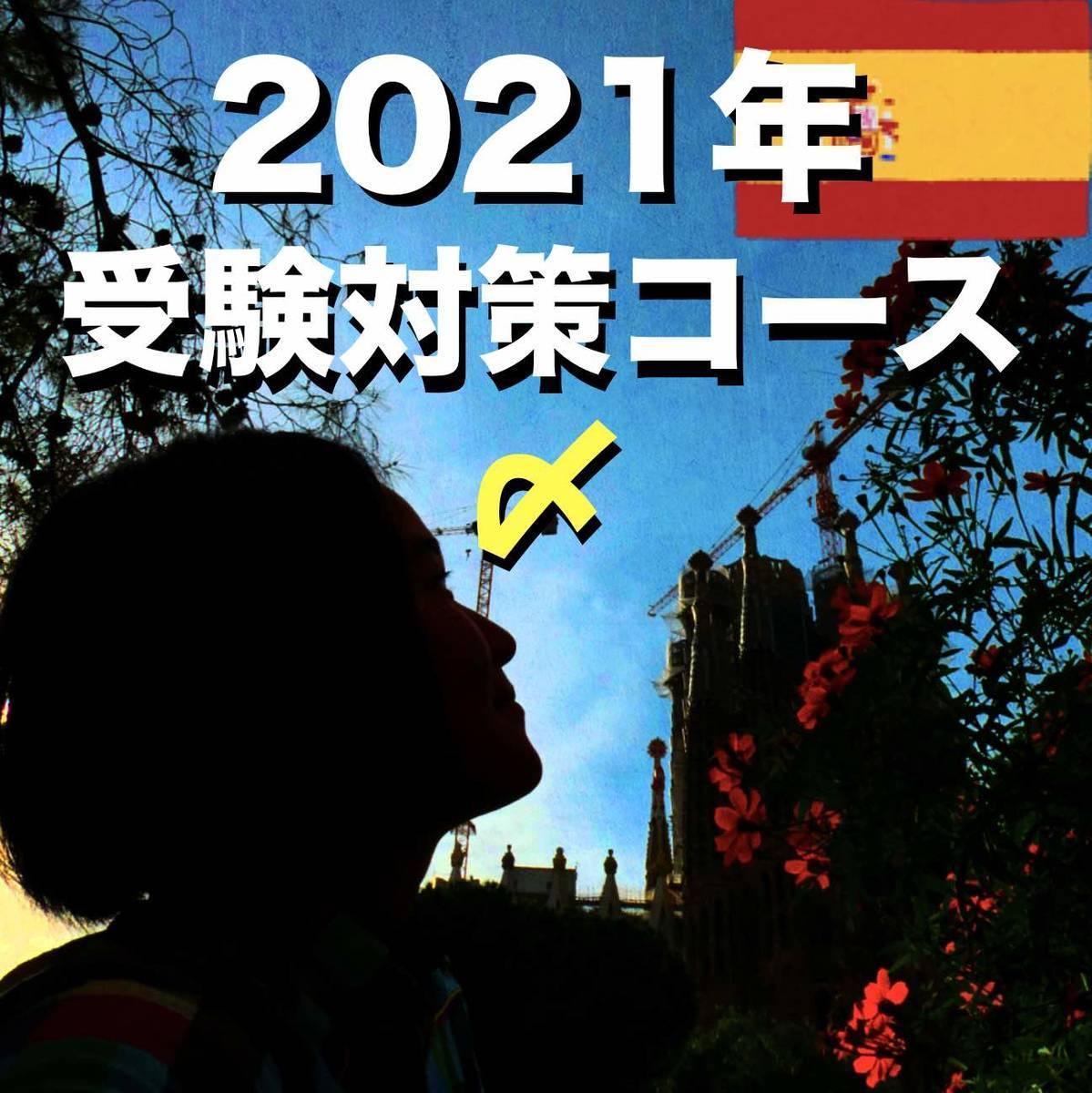 f:id:kaedetaniyoshi:20210117070816j:plain