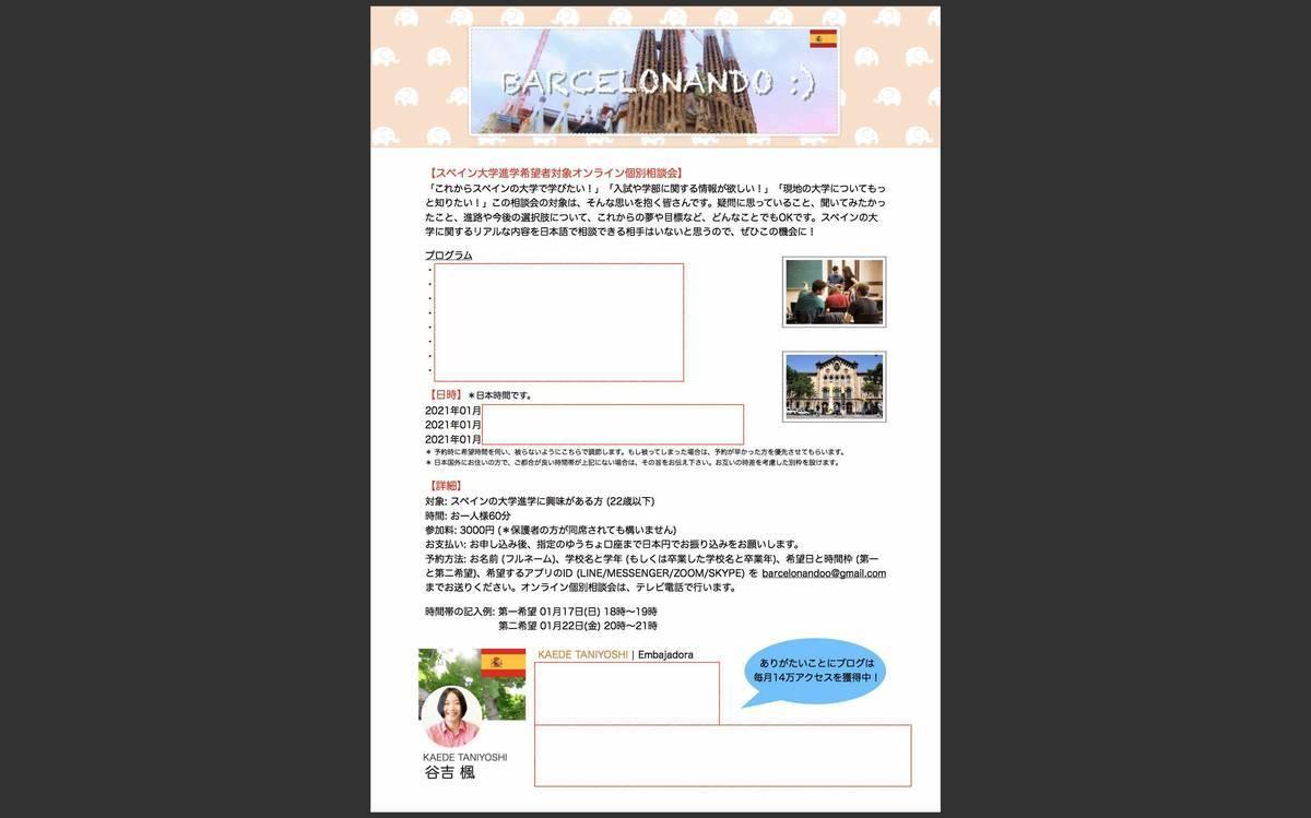 f:id:kaedetaniyoshi:20210117092138j:plain