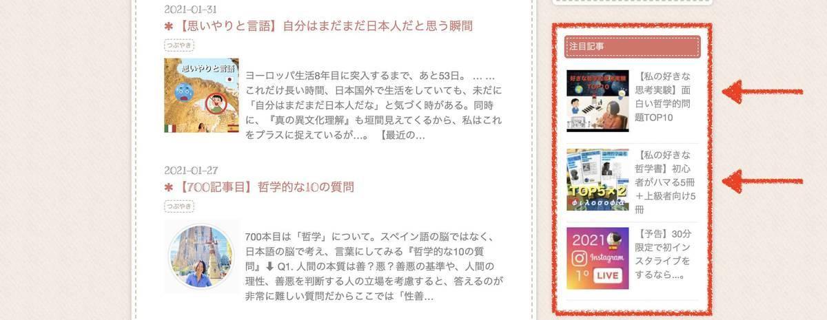 f:id:kaedetaniyoshi:20210205205356j:plain