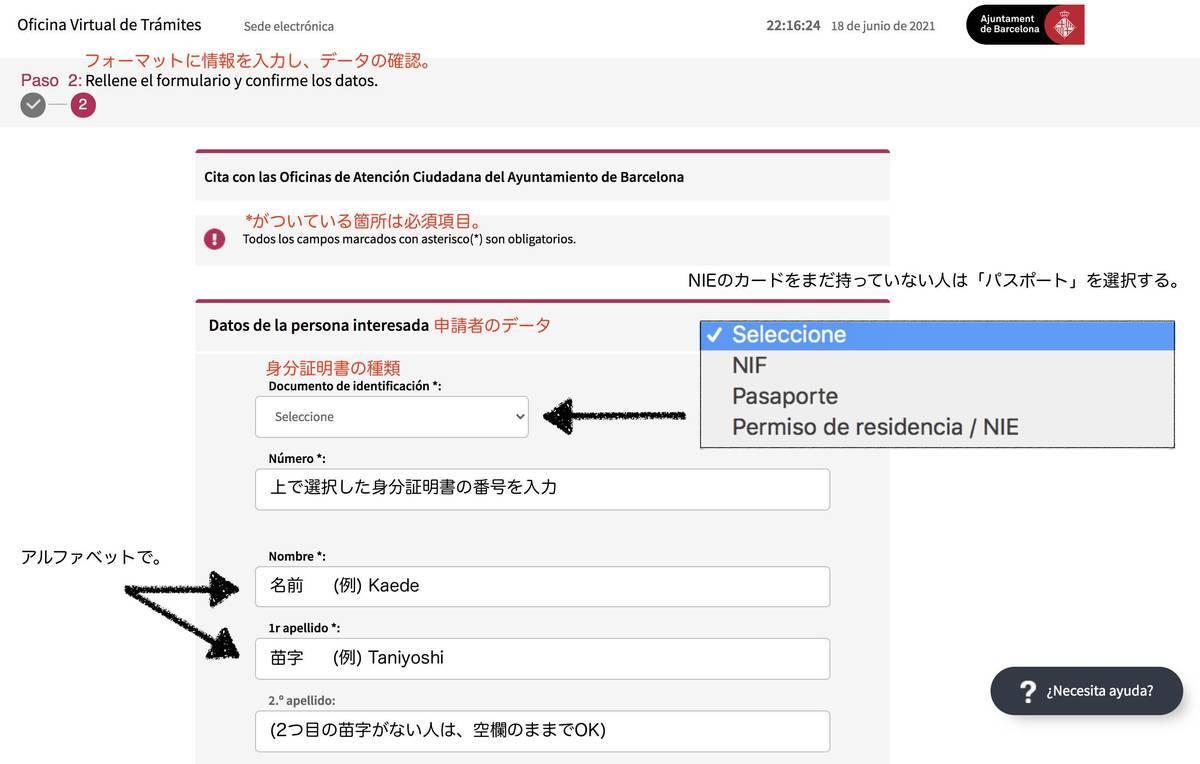 f:id:kaedetaniyoshi:20210619052309j:plain