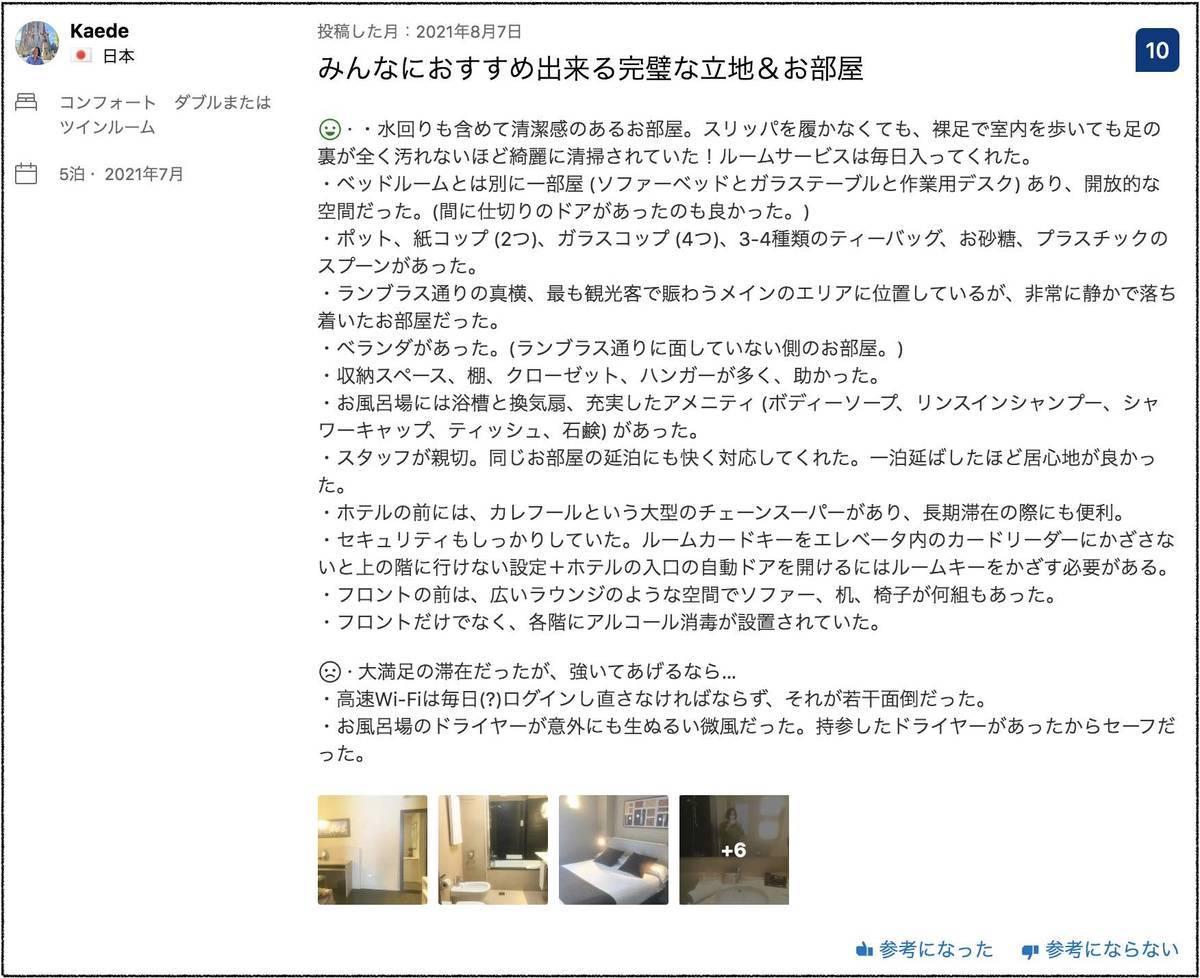 f:id:kaedetaniyoshi:20210903030519j:plain