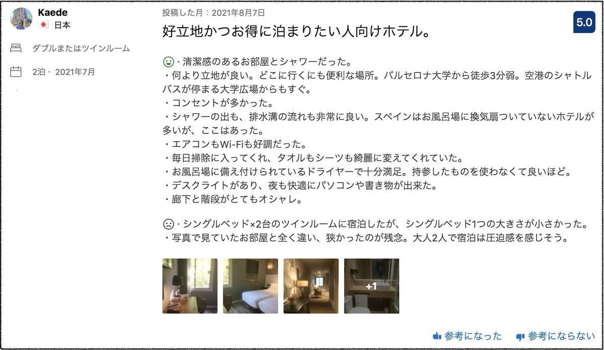 f:id:kaedetaniyoshi:20210903030613j:plain