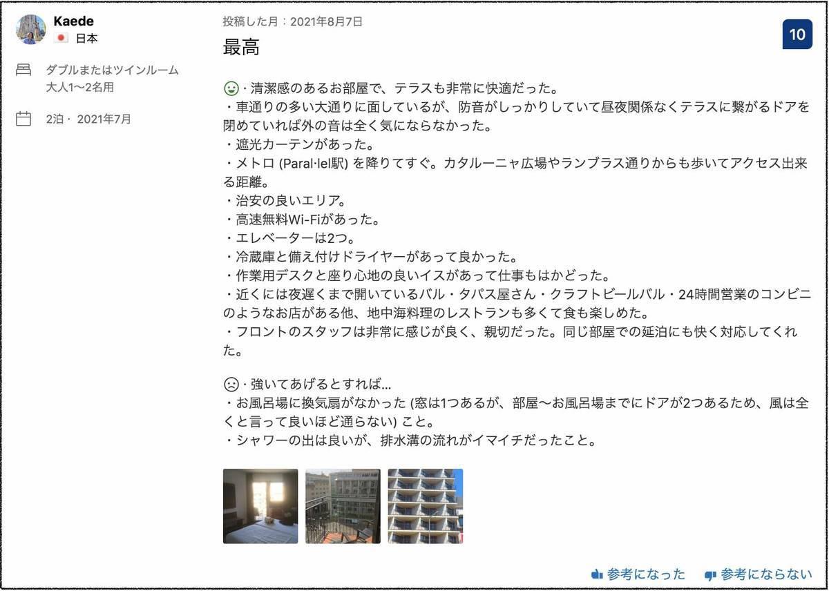 f:id:kaedetaniyoshi:20210903030659j:plain