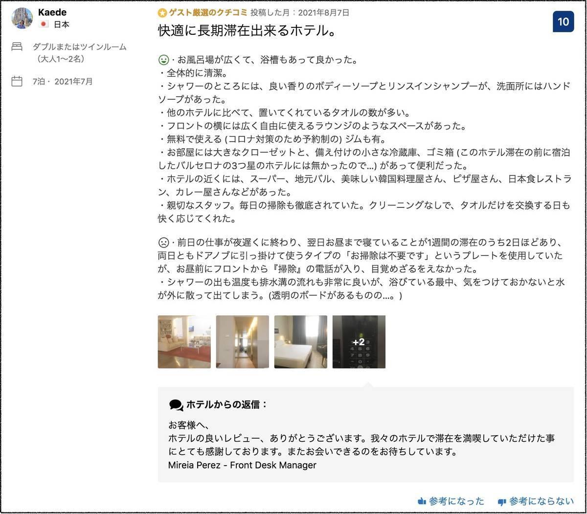 f:id:kaedetaniyoshi:20210903030756j:plain