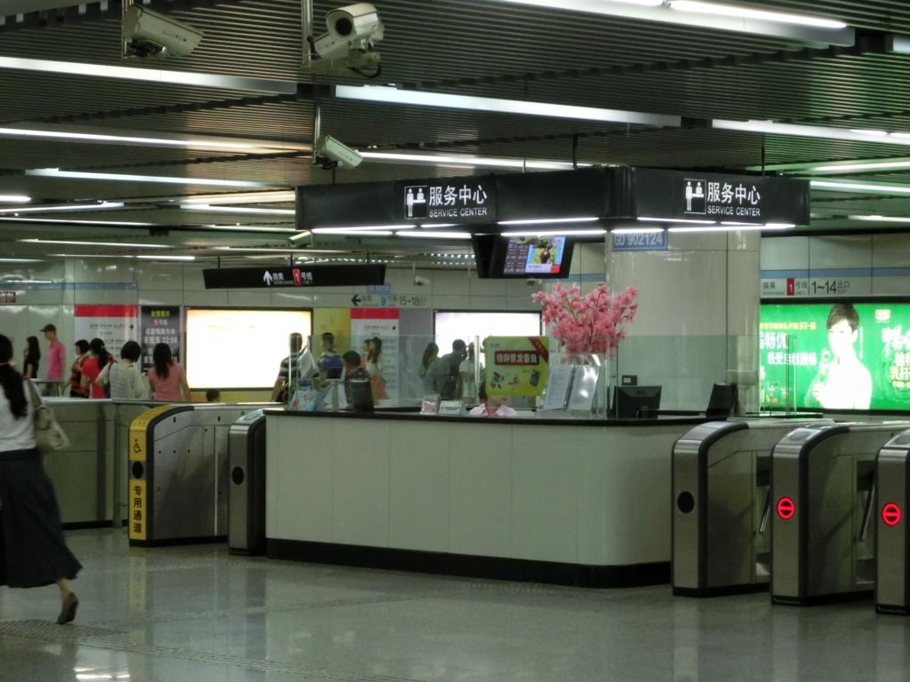 """上海交通カード"""""""
