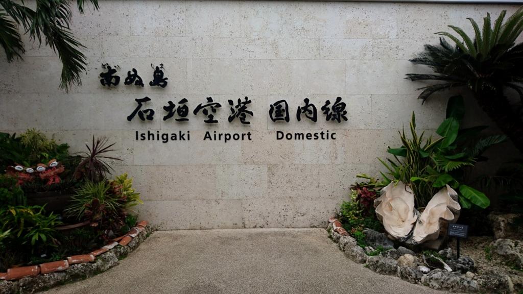 ana石垣島空港