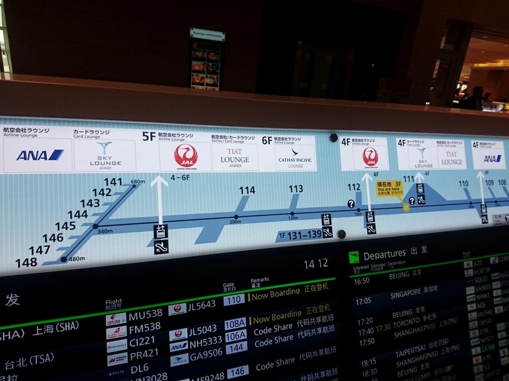 羽田空港国際線ラウンジ地図