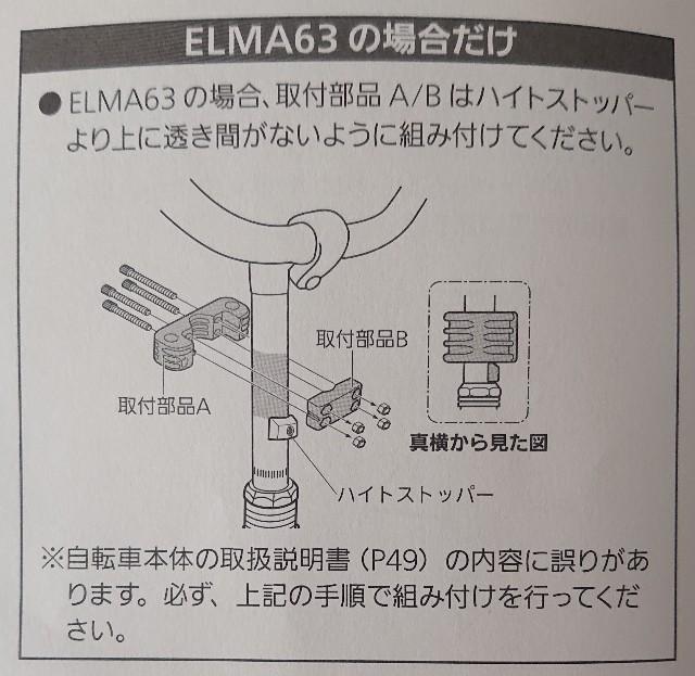 パナソニック電動自転車ギュットアニーズ_取付け_説明書