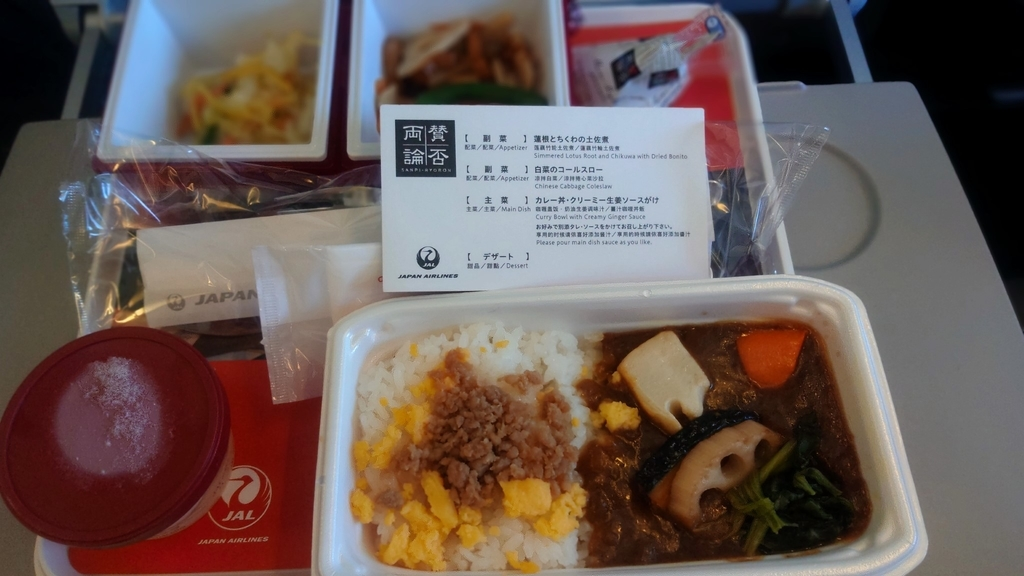 in\flight-meal_jal