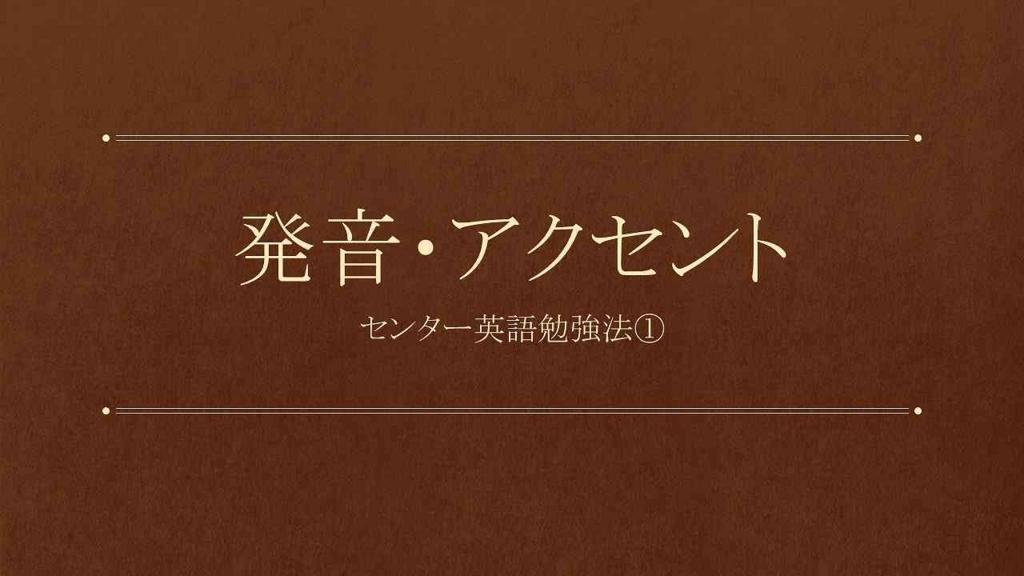 発音・アクセント