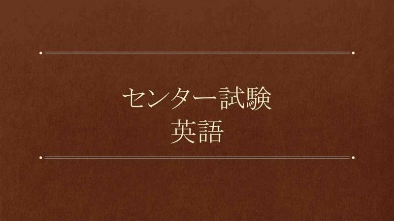センター試験英語