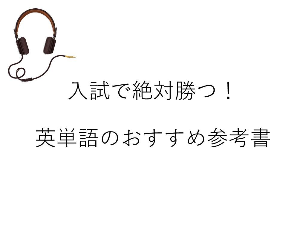 高校入試 英単語
