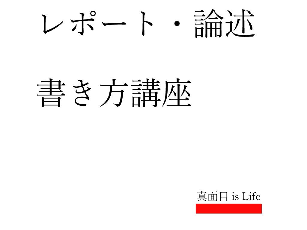 レポート・論述書き方講座