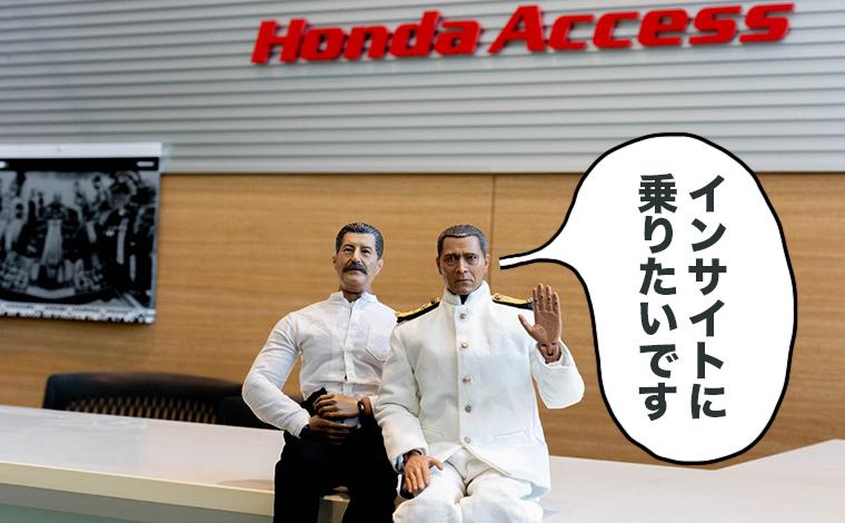 ホンダアクセスを訪ねたミフネさんとヨシダさん
