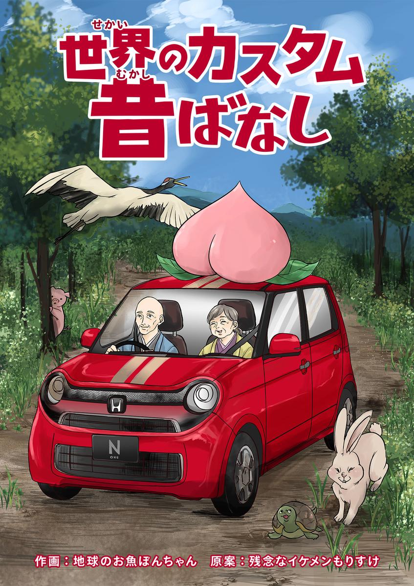地球のお魚ぽんちゃんのギャグ漫画「世界のカスタム昔ばなし」表紙