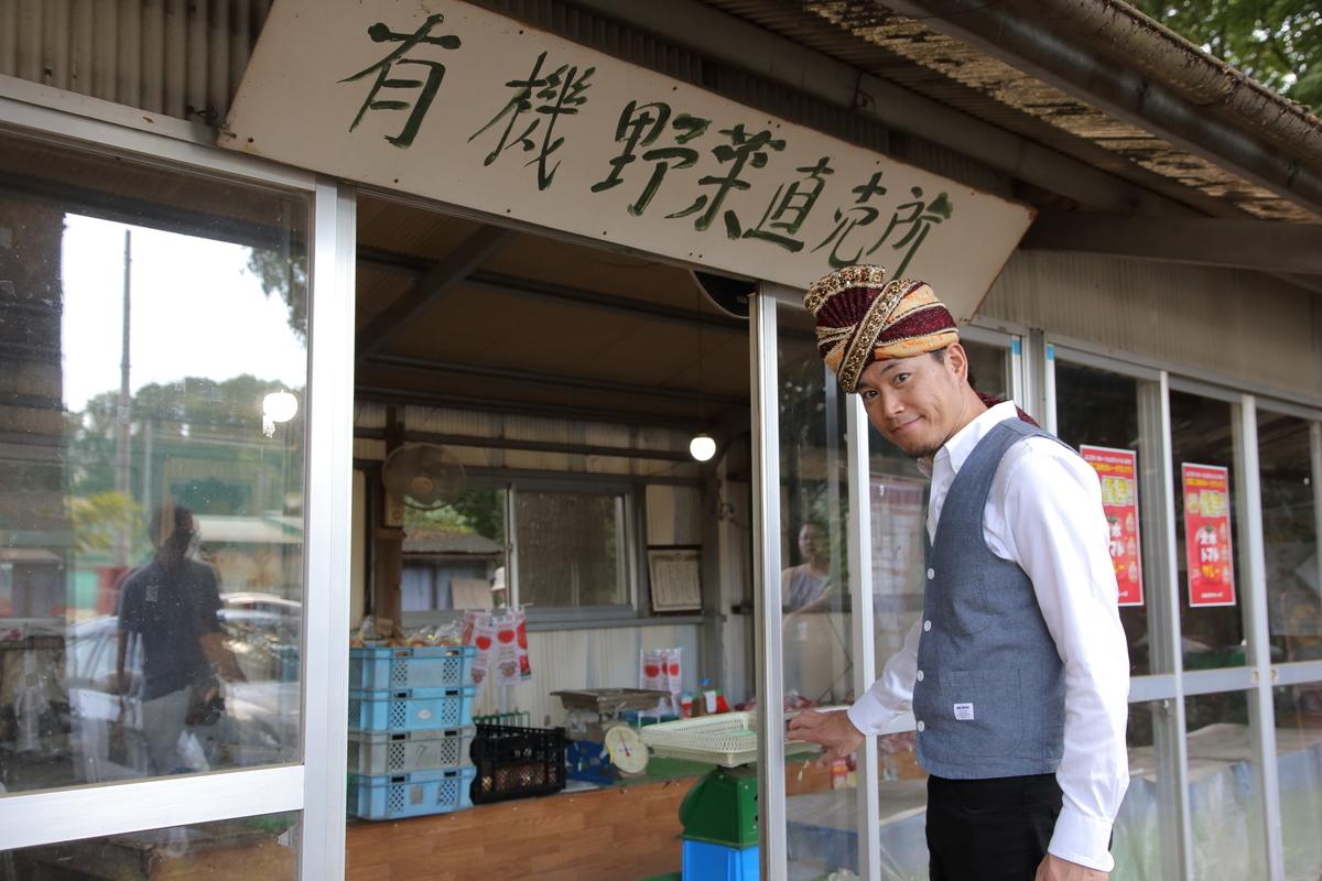 加藤トマト園の有機野菜直売所の写真