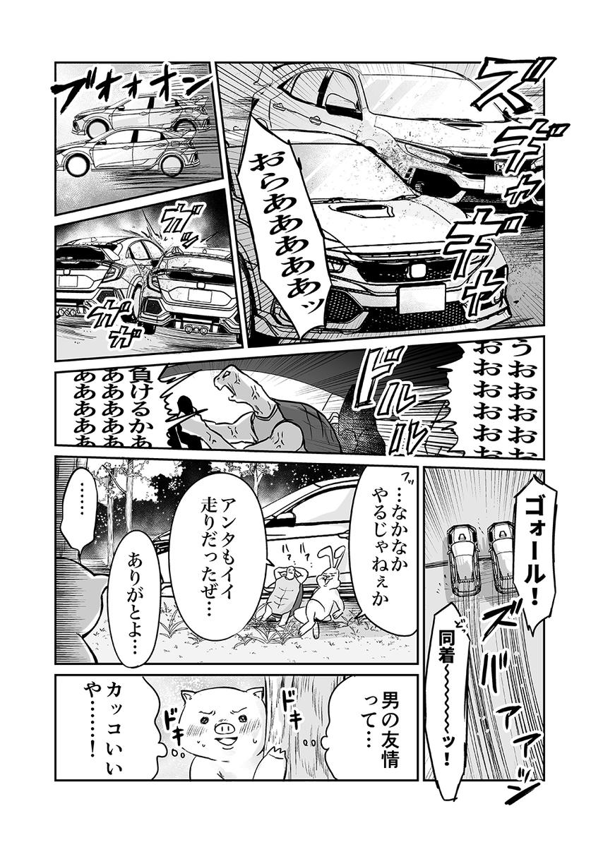 地球のお魚ぽんちゃんの連載「カスタム世界の昔ばなし」3回「ウサギとカメ」