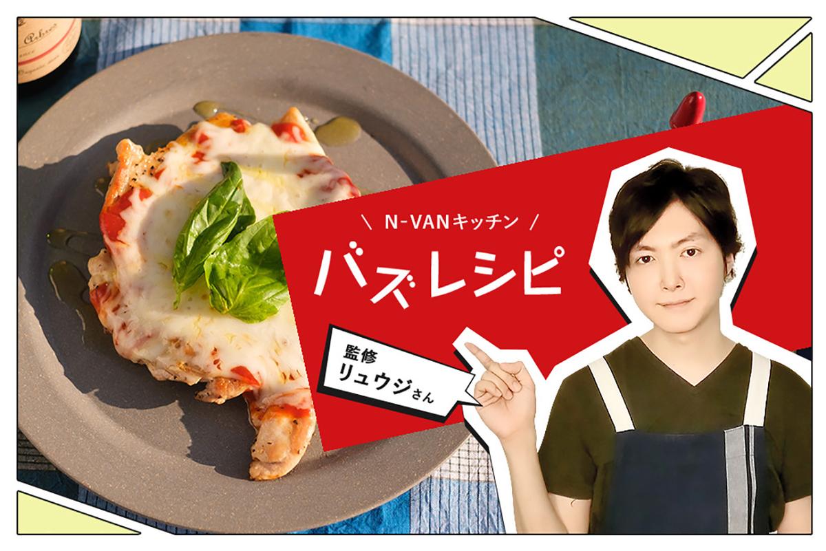 リュウジさんのチキンピザ&レタスの秒殺サラダ。簡単キャンプ飯で気分はイタリアン!