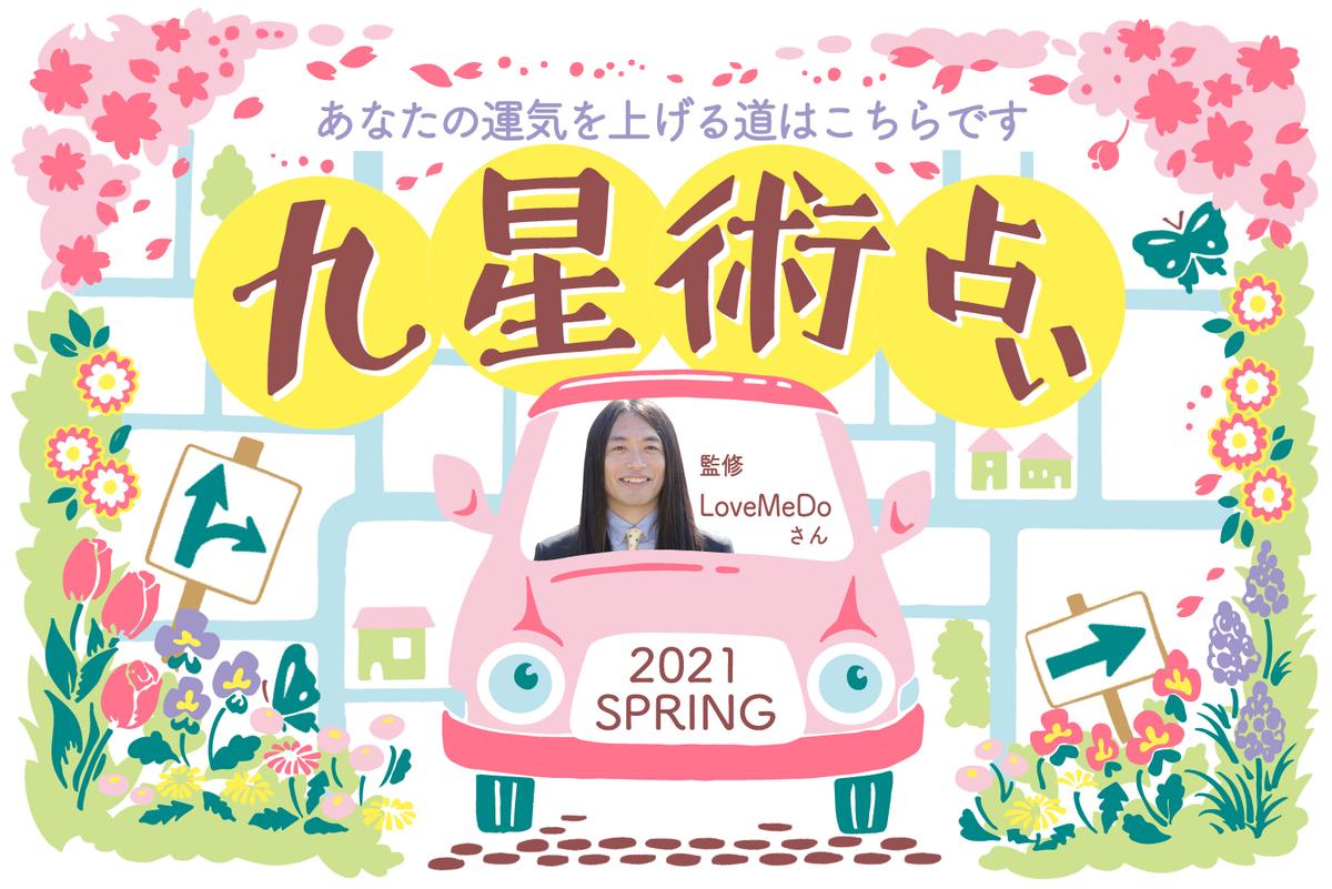 占い師、風水師Love Me Doさん(ラブちゃん)の九星術占い【2020年春の運勢】のアイキャッチ