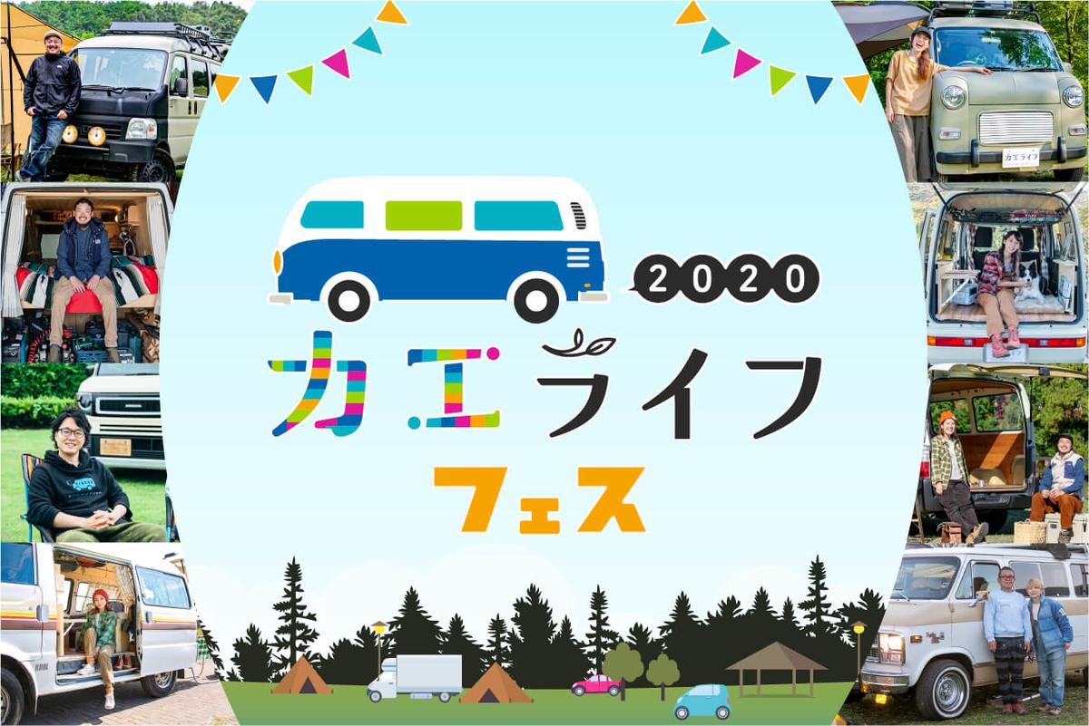 ホンダアクセス・カエライフフェス2020のロゴ