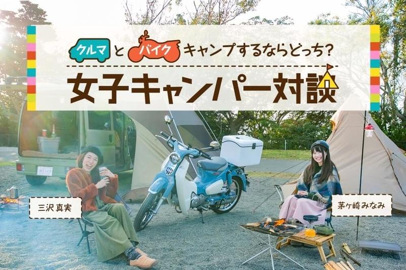 クルマとバイク、キャンプするならどっち!? 三沢 真実×茅ヶ崎 みなみ 女子キャンパー対談