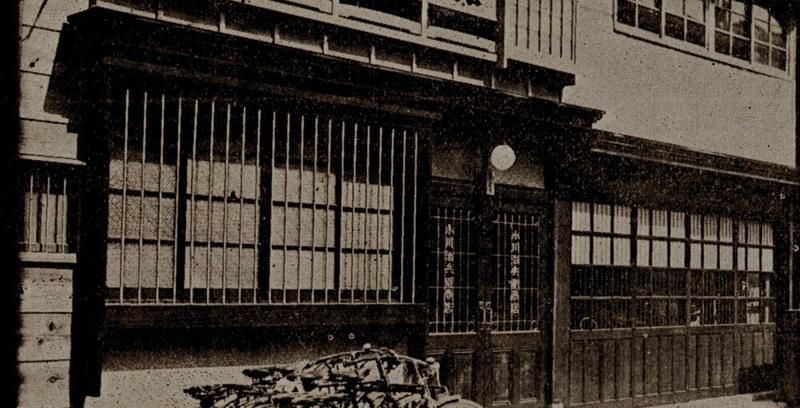 ogawaの創業当時の写真