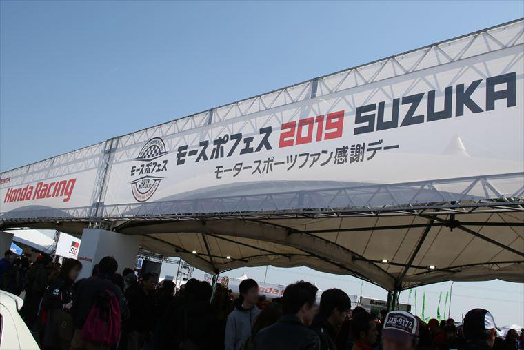 モースポフェス2019 SUZUKAのイメージ
