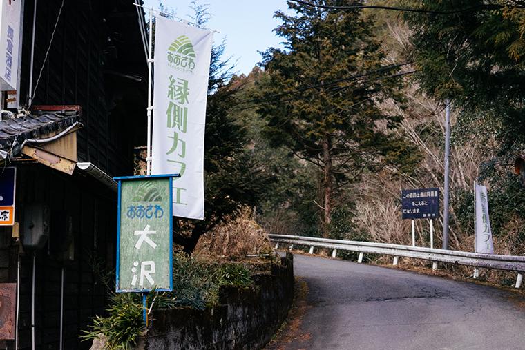 縁側カフェの1km手前にある看板