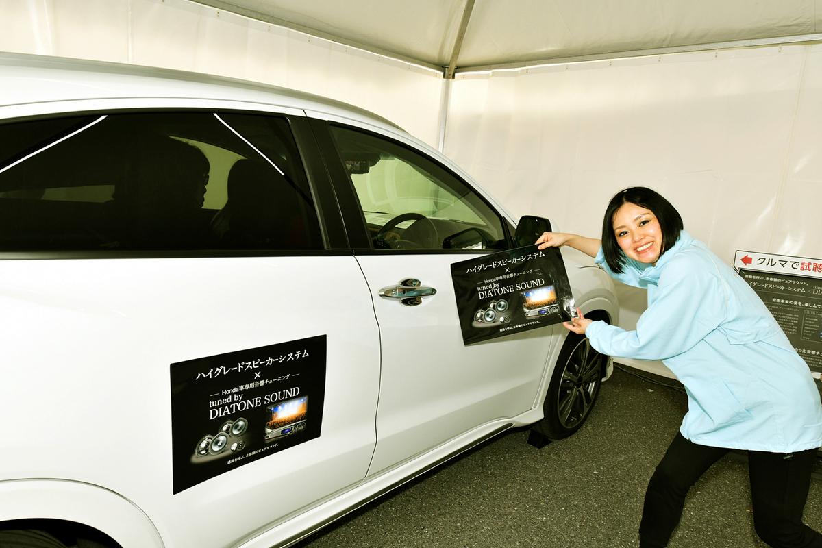 Honda車専用音響チューニング「tuned by DIATONE SOUND」