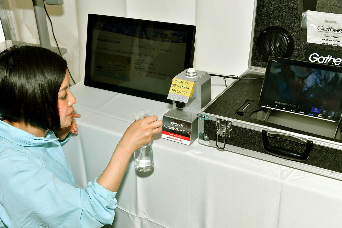 「リアカメラno水滴クリーナー」体験