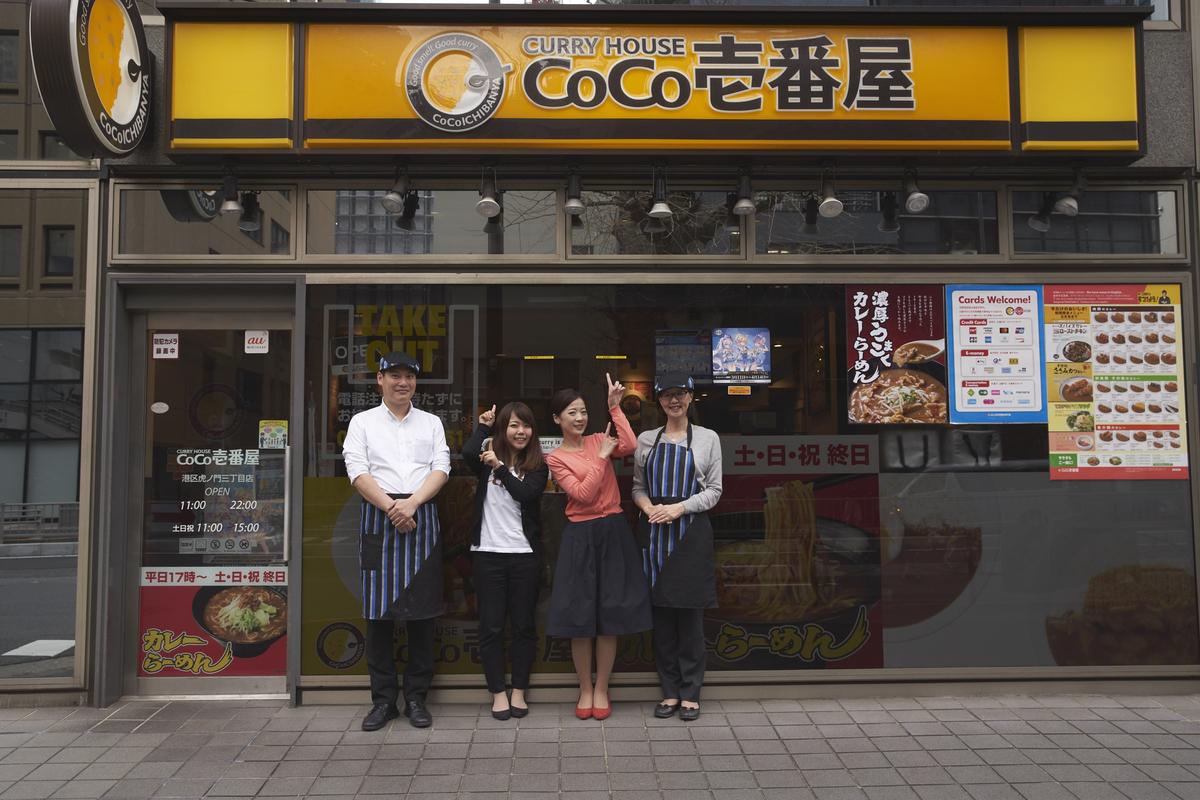ココイチの浅井さん山田さんと、一条もんこさん