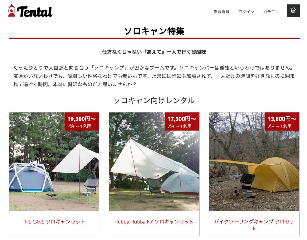 キャンプ用品のレンタルサイトTental