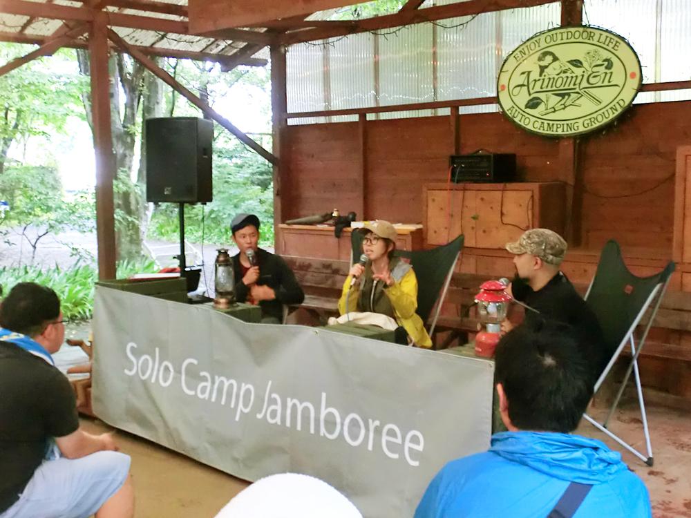 ソロキャンジャンボリーで開催されたトークショー