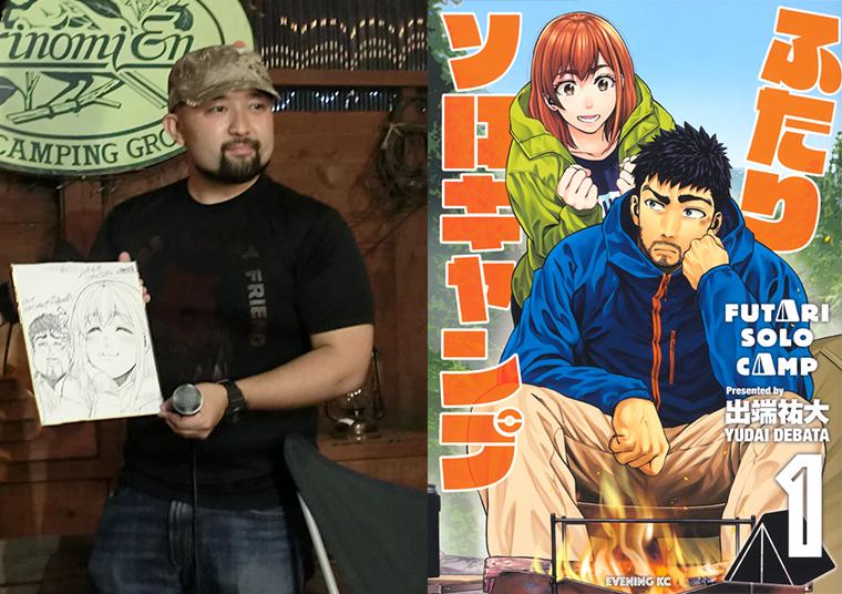漫画「ふたりソロキャンプ」と著者の出端 祐大さん