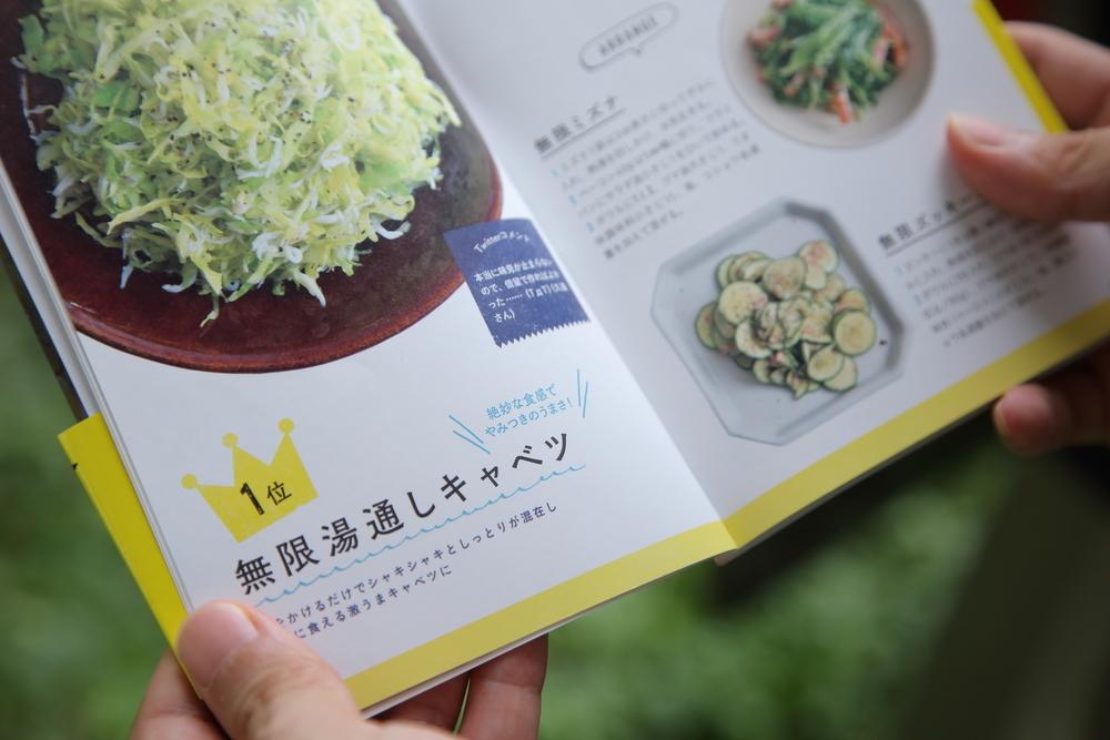 「料理研究家リュウジのやみつきバズレシピ」の無限湯通しキャベツのレシピページ