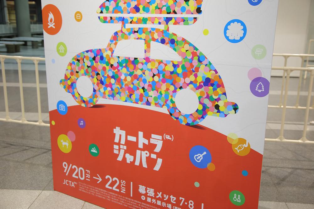 カートラジャパンの看板