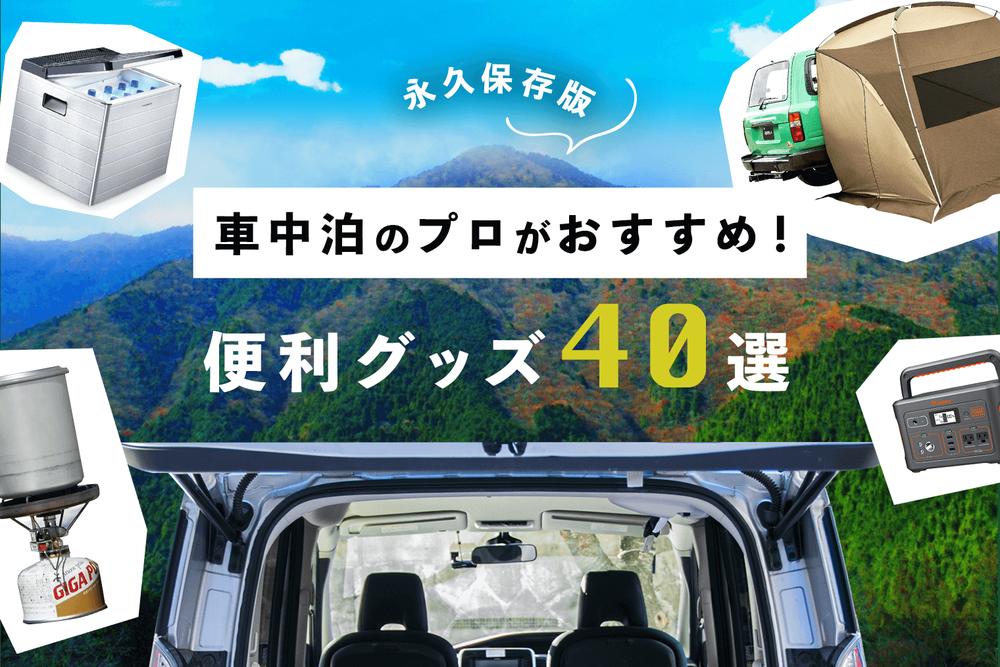 車中泊のプロがおすすめ便利グッズ、車中泊の必需品、装備と道具を紹介。車中泊の便利グッズ40選のアイキャッチ