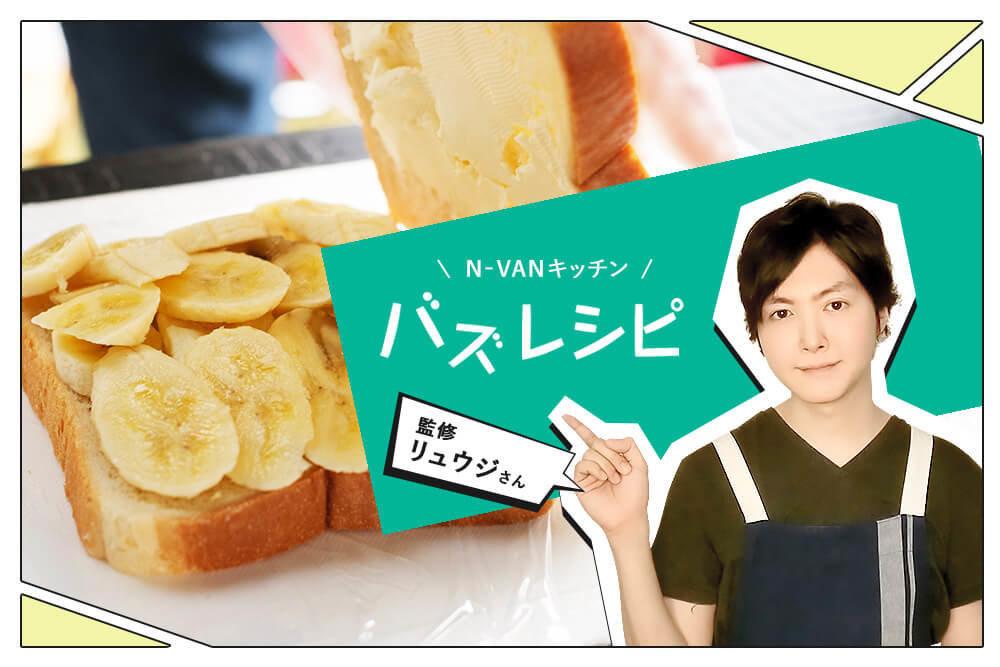 バナナとクリームチーズのホットサンドのイメージ