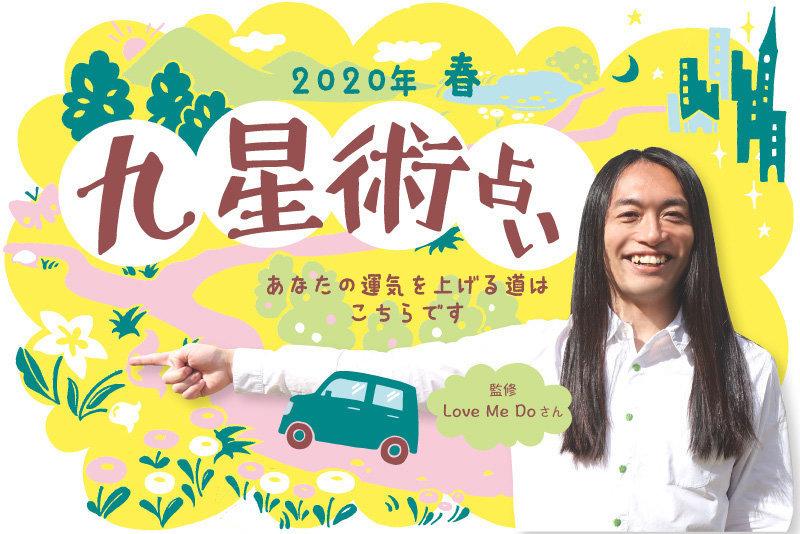 ラブちゃんの九星術占い【2020年春の運勢】