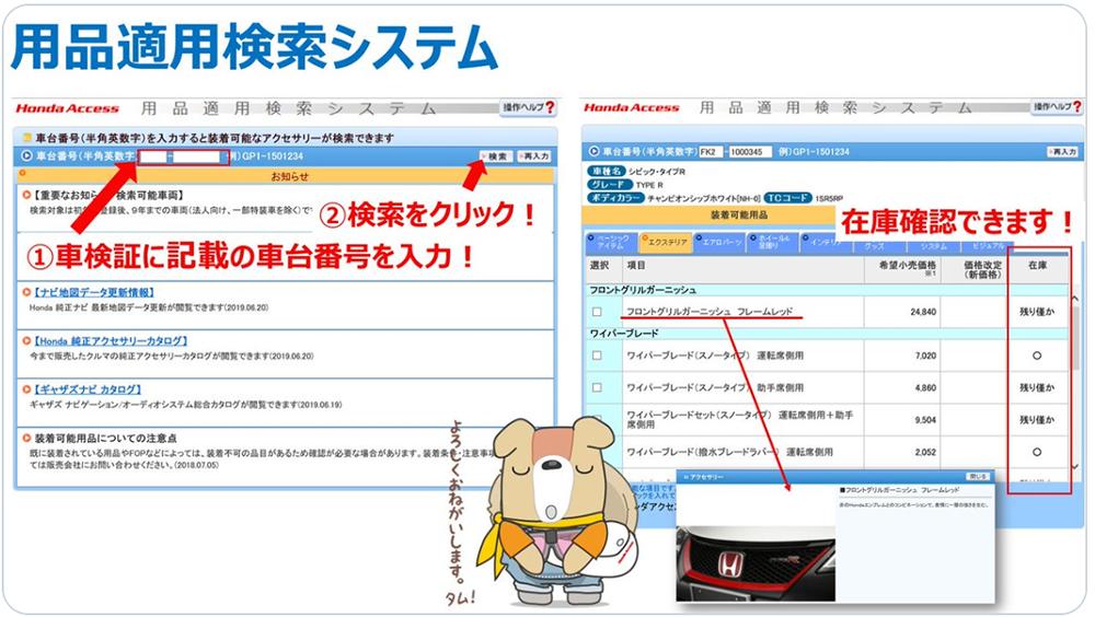 ホンダアクセスの用品適用検索システムの画面