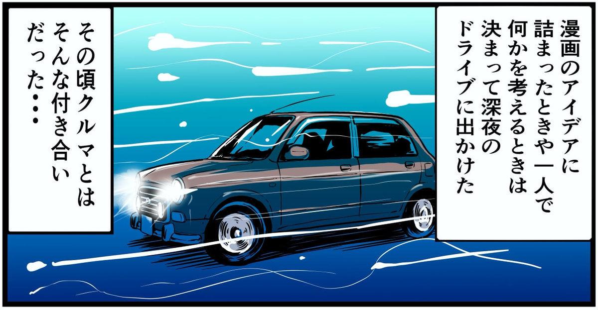 ダイハツ ミラ ジーノのイラスト。漫画のアイデアに詰まったとき決まって深夜のドライブに出かけた。