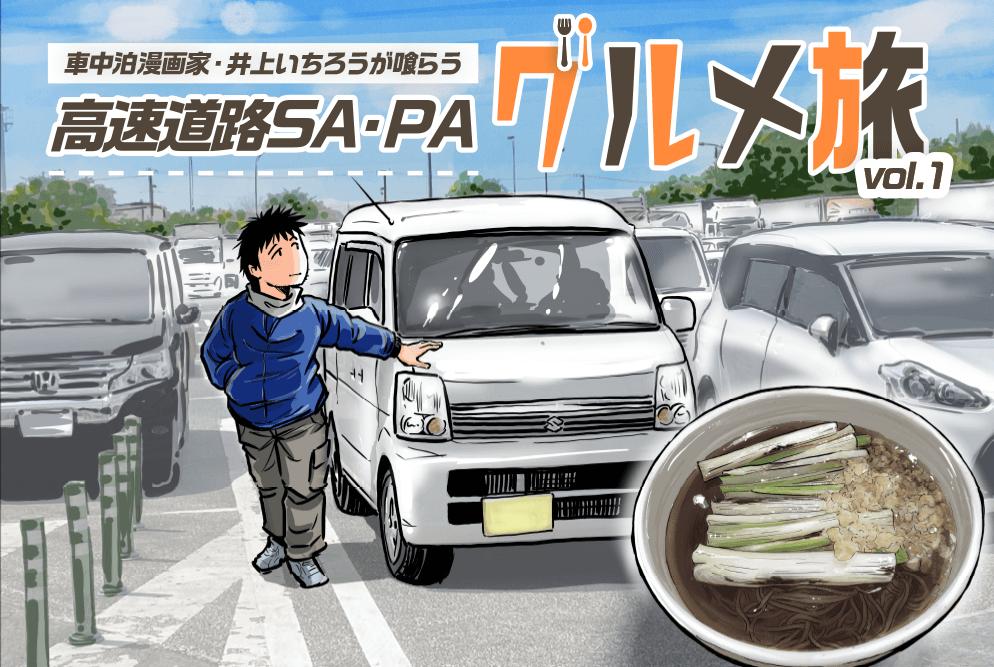 高速道路SA・PAグルメ旅!車中泊漫画家・井上いちろうが喰らうvol.1 三芳PA(上り)