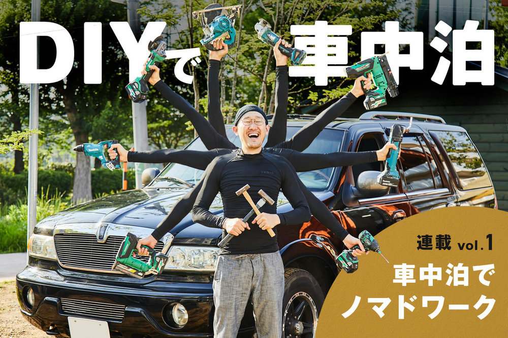 DIY初心者がクルマの車中泊カスタムに挑戦【連載|車中泊でノマドワークvol.1】