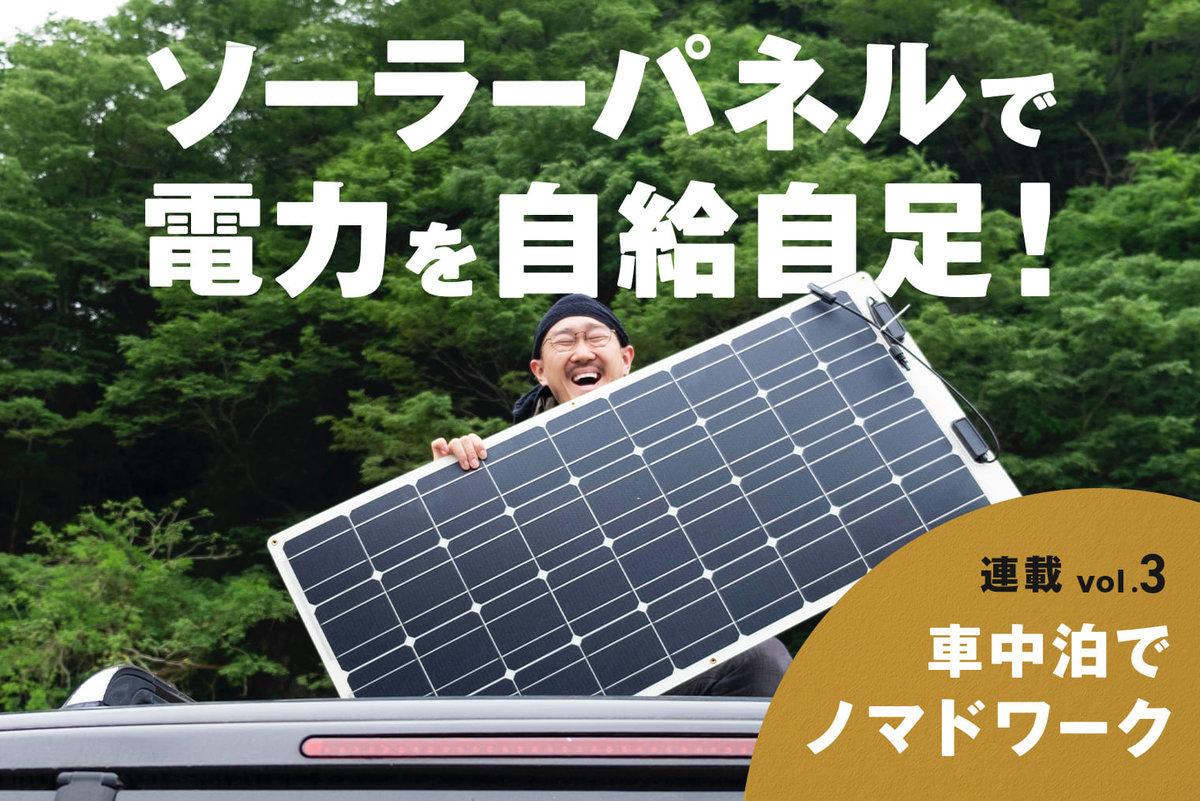 DIY初心者でも簡単にできた! ソーラーパネルを設置して快適な環境を構築【連載|車中泊でノマドワークvol.3】